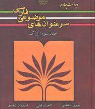 تصویر از سرعنوانهای موضوعی فارسی